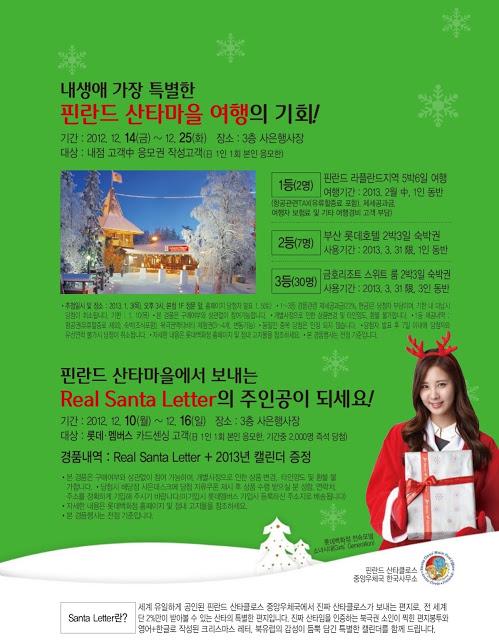 Natal 2012 - SNSD - Lotte Mart - 2