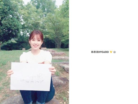 1607 Han Hyo Joo - Weibo Account