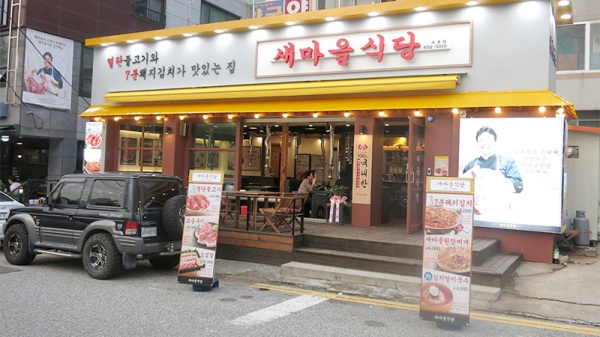 Restaurant Chain in Korea-4