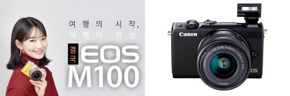 1710 Shin Min Ah - Canon M100