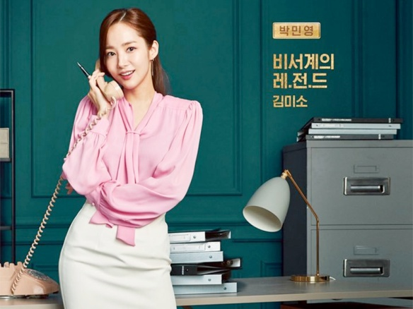 1807 Park Min Young - Whats Wrong with Secretary Kim (0).jpg